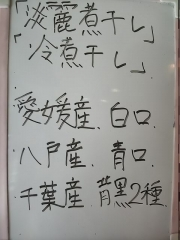 豚骨一燈【参弐】-9