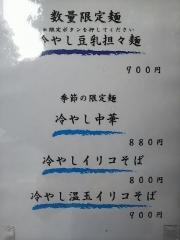 中華そば 二階堂【参】-2