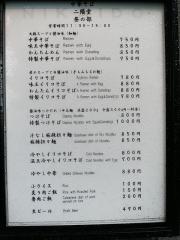 中華そば 二階堂【参】-15