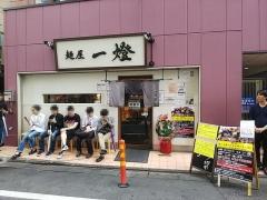 麺屋 一燈【四五】-1