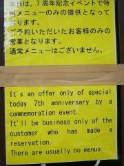 麺屋 一燈【四五】-6