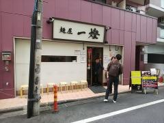 麺屋 一燈【四五】-7
