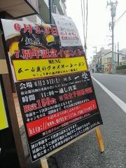 麺屋 一燈【四五】-8