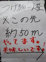 麺屋 一燈【四五】-9