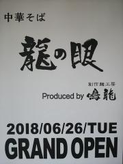 【新店】中華そば 龍の眼 produced by 創作麺工房 鳴龍-00