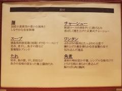 【新店】中華そば 龍の眼 produced by 創作麺工房 鳴龍-6