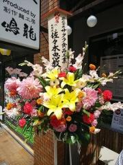 【新店】中華そば 龍の眼 produced by 創作麺工房 鳴龍-21
