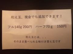 メンドコロ Kinari【弐】-3