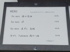メンドコロ Kinari【弐】-2