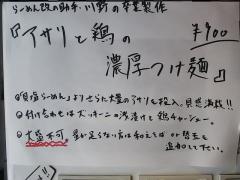 らーめん改【壱拾】-3