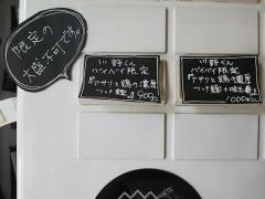 らーめん改【壱拾】-5
