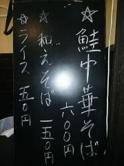 中華そば ざ銀ざ-12