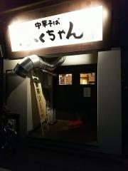 中華そば ふくちゃん-1