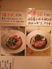 麺屋 はなぶさ【六】-12