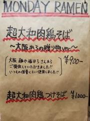 麺尊 RAGE【参四】-2