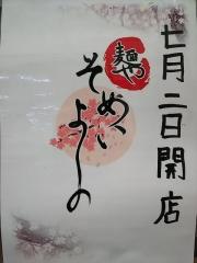 麺尊 RAGE【参四】-6