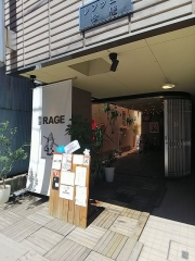 麺尊 RAGE【参四】-7