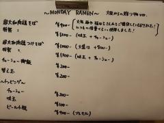 麺尊 RAGE【参四】-11