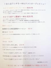 【新店】RamenBar ABRI -Ebisu--3