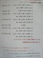 【新店】RamenBar ABRI -Ebisu--14