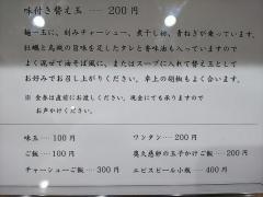 中華そば 西川【参】-12