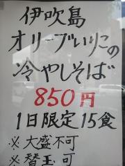 中華そば 西川【参】-17