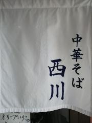 中華そば 西川【参】-18