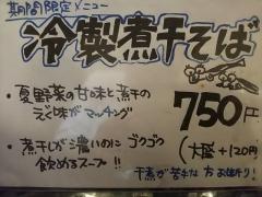 中華そば かなで【参】-3