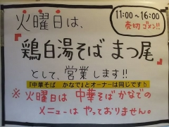 中華そば かなで【参】-10