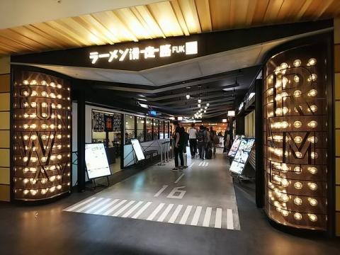 福岡空港フードテーマパーク「ラーメン滑走路」-1
