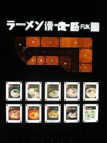 福岡空港フードテーマパーク「ラーメン滑走路」-3