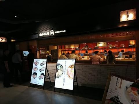 福岡空港フードテーマパーク「ラーメン滑走路」-6