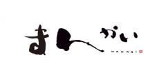 福岡空港フードテーマパーク「ラーメン滑走路」-16
