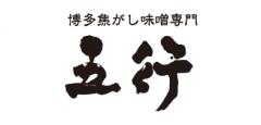 福岡空港フードテーマパーク「ラーメン滑走路」-21