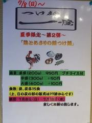 つけ麺 一燈【弐六】-2