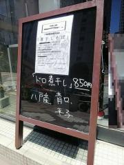 豚骨一燈【参四】-13