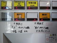 麺屋 さくら井【四】-3
