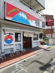 桐麺 本店【参】-1