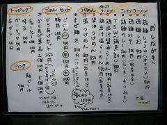桐麺 本店【参】-9