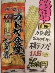 【新店】カドヤ食堂 阪神梅田店-18