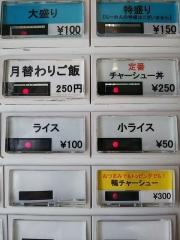 豚骨一燈【参六】-4