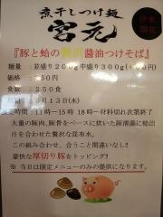 煮干しつけ麺 宮元【五】-2
