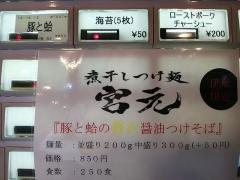 煮干しつけ麺 宮元【五】-3