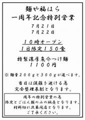 麺や 福はら【九】-2