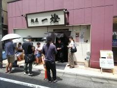 麺屋 一燈【四七】-1