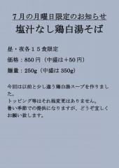 麺屋 一燈【四七】-11