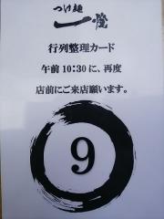 つけ麺 一燈【弐七】-2