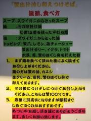 つけ麺 一燈【弐七】-8