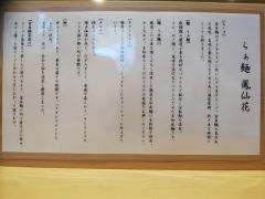【新店】らぁ麺 鳳仙花(ほうせんか)-8