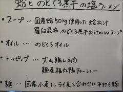 Bonito Soup Noodle RAIK【壱九】-5